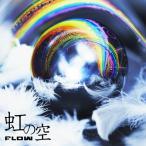 虹の空/FLOW[CD]通常盤【返品種別A】