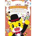 しまじろう30周年記念DVD Vol.2 ベストコレクション  それぞれのチャレンジ    完全生産限定盤