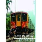 台湾国鉄シリーズ 台湾国鉄ローカル線 内湾線/鉄道[DVD]【返品種別A】
