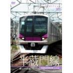 パシナコレクション 東京メトロ 半蔵門線/鉄道[DVD]【返品種別A】