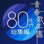 青春歌年鑑 80年代総集編/オムニバス[CD]【返品種別A】