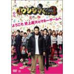 映画「闇金ウシジマくんPart3」【DVD】/山田孝之[DVD]【返品種別A】