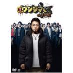 映画「闇金ウシジマくんthe Final」【DVD】/山田孝之[DVD]【返品種別A】