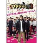 映画「闇金ウシジマくんPart3」【Blu-ray】/山田孝之[Blu-ray]【返品種別A】