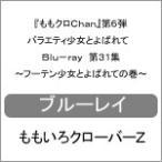[╜щ▓є╗┼══]б╪дтдтепеэChanб┘┬ш6├╞ е╨ещеие╞ег╛п╜ўд╚дшд╨дьд╞ Blu-ray ┬ш31╜╕б┴е╒б╝е╞еє╛п╜ўд╚дшд╨дьд╞д╬┤мб┴/дтдтдддэепеэб╝е╨б╝Z[Blu-ray]б┌╩╓╔╩╝я╩╠Aб█