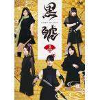 Joshin web CDDVD Yahoo!店で買える「「黒鯱」3/チームしゃちほこ[DVD]【返品種別A】」の画像です。価格は2,295円になります。