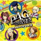 ドラマCD「ペルソナ4 ザ・ゴールデン」Vol.2/ドラマ[CD]【返品種別A】