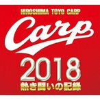 CARP2018熱き闘いの記録 V9特別記念版  広島とともに   Blu-ray