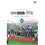 ����٥�ޡ��쥤�䡼 NONSTOP FOOTBALL�ο��� ��5��-2018�и�-/���å���[DVD]�����'���A��
