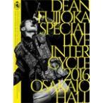 DEAN FUJIOKA Special Live「InterCycle 2016」at Osaka-Jo Hall【DVD】/DEAN FUJIOKA[DVD]【返品種別A】