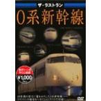 ザ・ラストラン 0系新幹線/鉄道[DVD]【返品種別A】