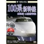 ザ・ラストラン 100系新幹線/鉄道[DVD]【返品種別A】
