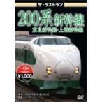 ザ・ラストラン 200系新幹線/鉄道[DVD]【返品種別A】