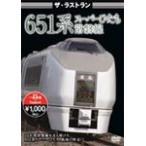 ザ ラストラン 651系スーパーひたち  DVD