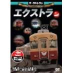 ザ・ラストラン エクストラ vol.1/鉄道[DVD]【返品種別A】