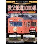 ザ・ラストラン プレミアム 秩父鉄道 1000系/鉄道[DVD]【返品種別A】