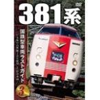 国鉄型車両ラストガイドDVD3 381系/鉄道[DVD]【返品種別A】