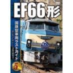 国鉄型車両ラストガイドDVD5 EF66形/鉄道[DVD]【返品種別A】
