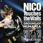 Ground of HUMANIA 2012.3.20 IN MAKUHARI/NICO Touches the Walls[DVD]【返品種別A】