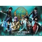 ミュージカル『刀剣乱舞』 〜幕末天狼傳〜【DVD】/ミュージカル[DVD]【返品種別A】