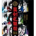 ミュージカル 刀剣乱舞   真剣乱舞祭 2016   DVD