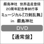嚴島神社 世界遺産登録20周年記念奉納行事 ミュージカル 刀剣乱舞  in 嚴島神社 通常盤  DVD EMPV-0010