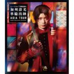 ミュージカル 刀剣乱舞 加州清光 単騎出陣 アジアツアー Blu-ray Disc EMPB-5006
