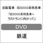 京阪電車 旧3000系特急車 「旧3000系特急車〜ラストランに向かって」/鉄道[DVD]【返品種別A】