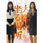 太陽の坐る場所/水川あさみ[DVD]【返品種別A】