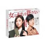 女はそれを許さない DVD-BOX/深田恭子[DVD]【返品種別A】画像