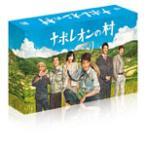 ナポレオンの村 Blu-ray BOX/唐沢寿明[Blu-ray]【返品種別A】