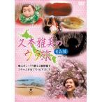 久本雅美のウラ旅【青森編】/久本雅美[DVD]【返品種別