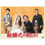 結婚式の前日に DVD-BOX/香里奈[DVD]【返品種別A】