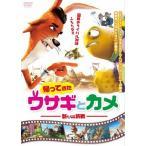 帰ってきたウサギとカメ 新たなる挑戦/アニメーション[DVD]【返品種別A】