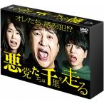 悪党たちは千里を走る DVD-BOX/ムロツヨシ[DVD]【返品種別A】