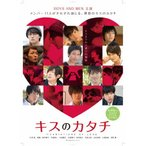 キスのカタチ 11VARIATIONS OF LOVE 1/BOYS AND MEN[DVD]【返品種別A】