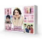 逃げるは恥だが役に立つ DVD-BOX/新垣結衣[DVD]【...