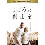 こころに剣士を/マルト・アヴァンディ[DVD]【返品種別A】