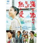 湯を沸かすほどの熱い愛 DVD 通常版/宮沢りえ[DVD]【返品種別A】