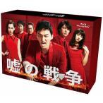 嘘の戦争 Blu-ray BOX/草ナギ剛[Blu-ray]【返品種別A】