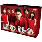 嘘の戦争 DVD-BOX/草ナギ剛[DVD]【返品種別A】