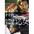 雨にゆれる女/青木崇高[DVD]【返品種別A】