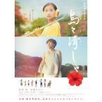 島々清しゃ/伊東蒼,安藤サクラ[DVD]【返品種別A】