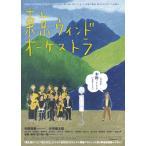 東京ウィンドオーケストラ/中西美帆[DVD]【返品種別A】