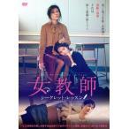 女教師  シークレット レッスン   DVD