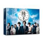 [先着特典付]陸王 -ディレクターズカット版- Blu-ray BOX/役所広司[Blu-ray]【返品種別A】