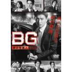 [先着特典付]BG 〜身辺警護人〜 DVD-BOX/木村拓哉[DVD]【返品種別A】画像