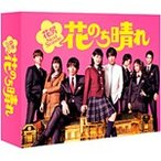 [枚数限定]花のち晴れ〜花男Next Season〜 Blu-ray BOX/杉咲花/平野紫耀[Blu-ray] TCBD-0755