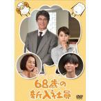 [先着特典付]68歳の新入社員/高畑充希[DVD]【返品種別A】