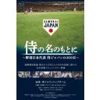侍の名のもとに〜野球日本代表 侍ジャパンの800日〜 通常版Blu-ray/ドキュメンタリー映画[Blu-ray]【返品種別A】